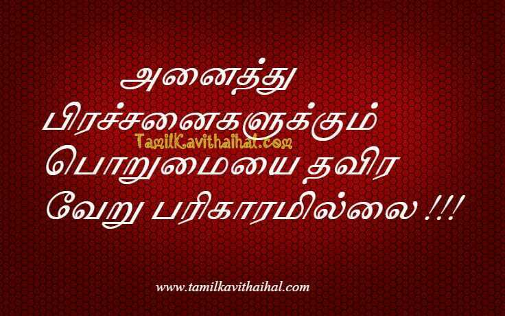 Tamil quotes for whatsapp valkai life porumai problem theervu images download