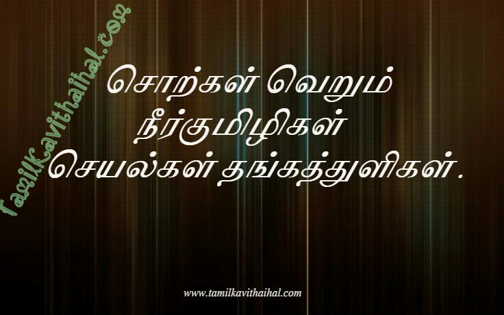 Tamil quotes for whatsapp valkai life words varthai sol seyal thangam images download