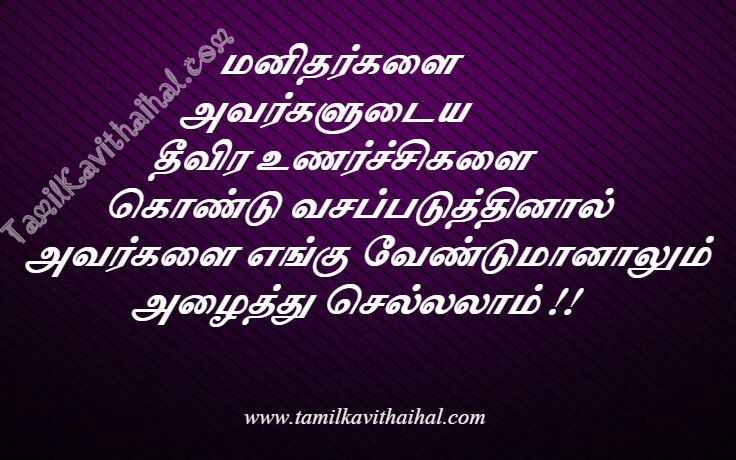 Tamil quotes for whatsapp valkai manithan unarchi ethartham images download
