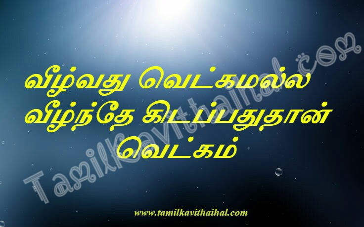 Tamil Quotes In English Vetkam Failure Veelchi Valkai Life Images