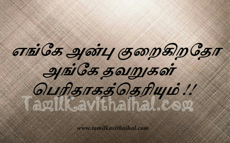 Tamil Quotes In One Line Valkai Life Anbu Thavaru Images Download Adorable Download Quotes About Life