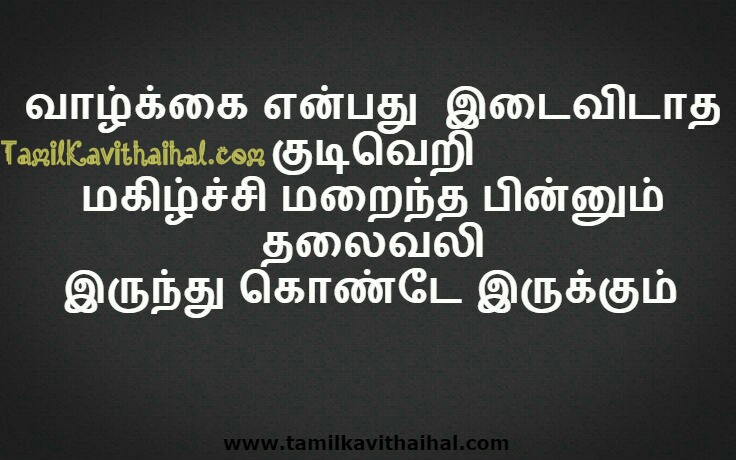 Tamil quotes in one line valkai life magilchi thalaivali kudi images download