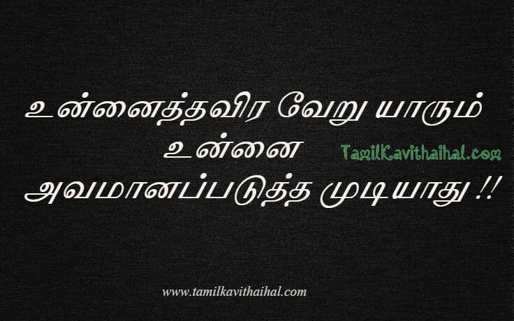 Tamil quotes in one line valkai life motivation avamanam tholvi images download