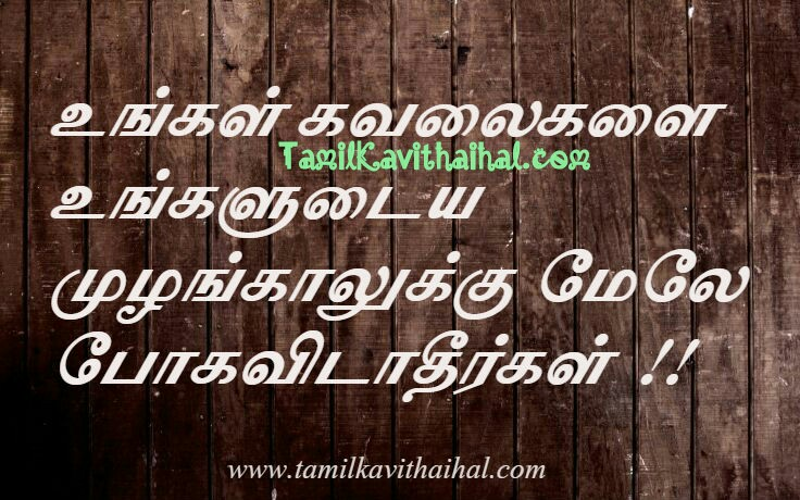 Tamil Quotes In One Line Valkai Life Motivation Kastam Kavalai