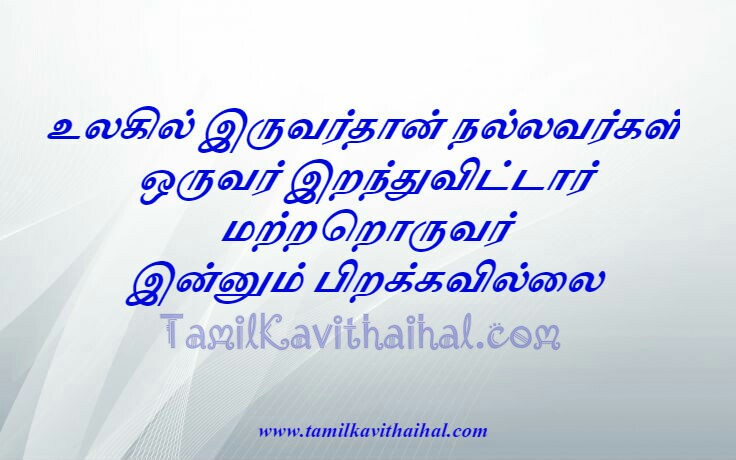 Tamil Quotes In One Line Valkai Life Nallavan Yarumilai Images Download