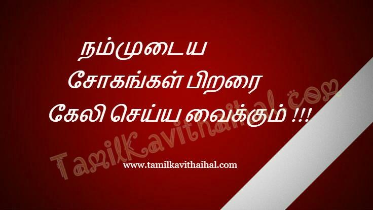 Tamil quotes in tamil language valkai life sogam keli images download