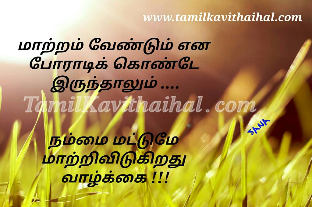 Tamil quotes positive aproach valkkai thathuvam matram kavithai facebook whatsapp sana images