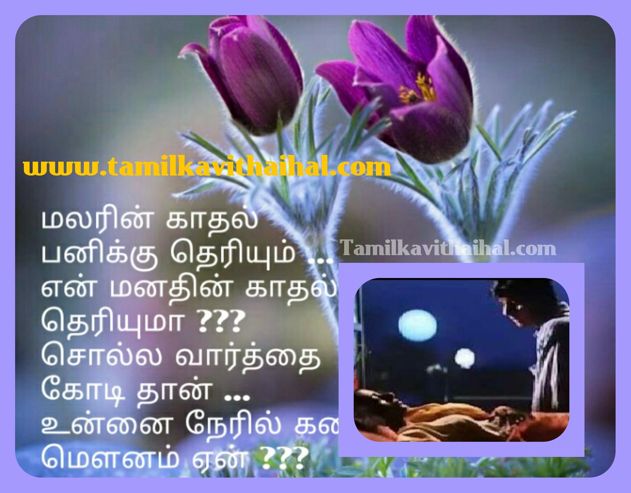 Tamil sad song quotes and lyrics kadhal desam sogamana padal varigal
