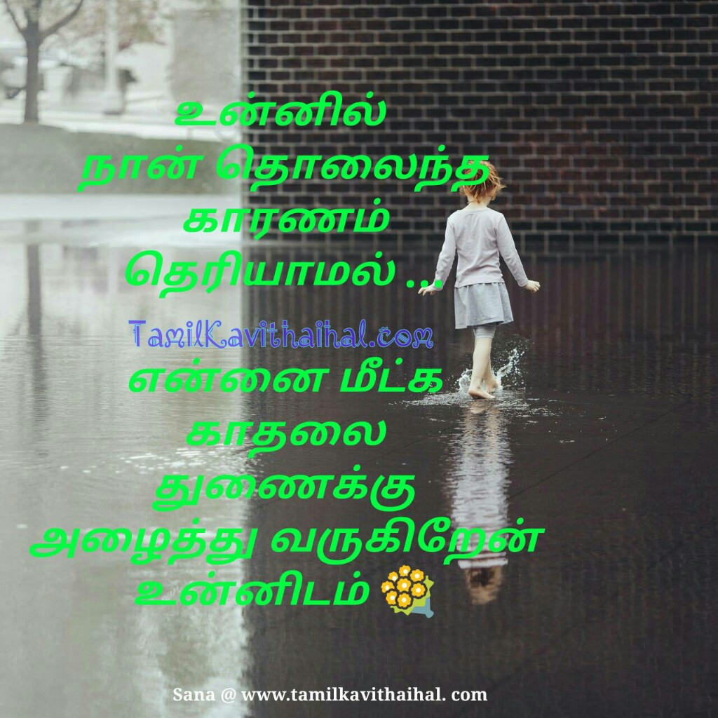 Tamil Soham Kadhal Kavione Side Love Feel For Boy Sana Poem Images Download