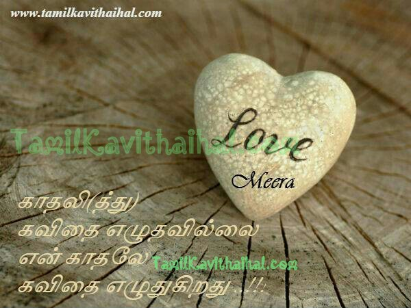 Tamil True Love Quotes Images For Facebook Meera Kadhal Kavithai