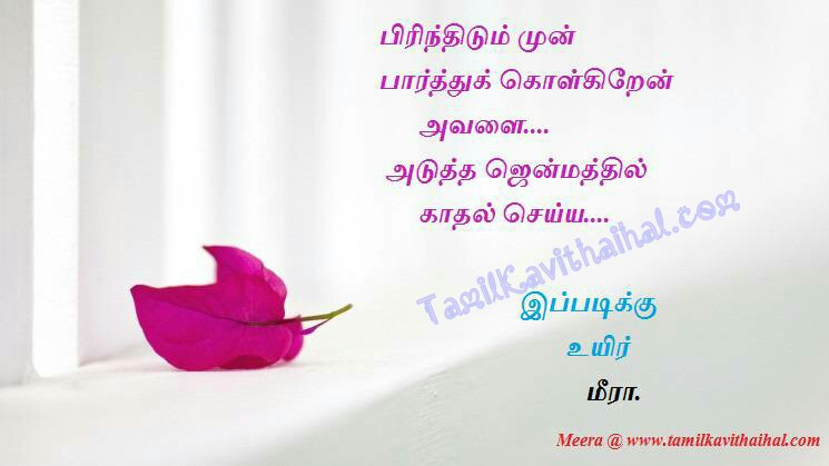 Tamil true love quotes images for facebook meera uyir jenmam kadaisi aasai sogam kanneer kavithai sad lines