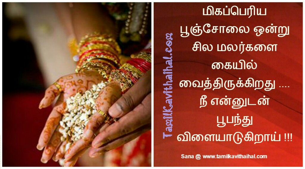 Tamil wedding kavithai kalayanam marriage function poo mapillai manapen sana images download
