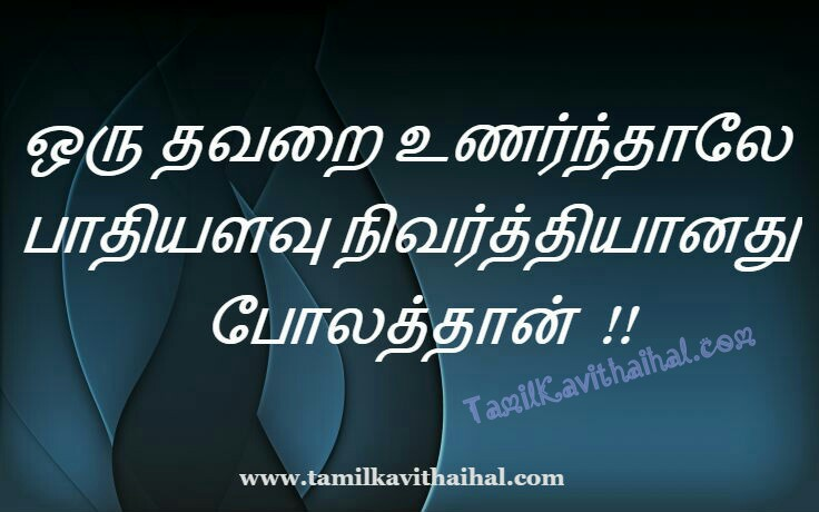 Tamil whatsapp dp images quotes valkai life thavaru