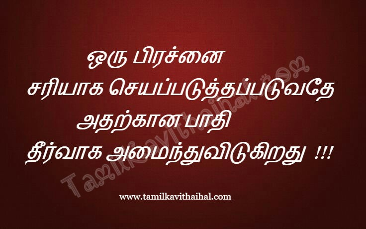 Tamil whatsapp dp images valkai life vidamuyarchi thavaru problem images download