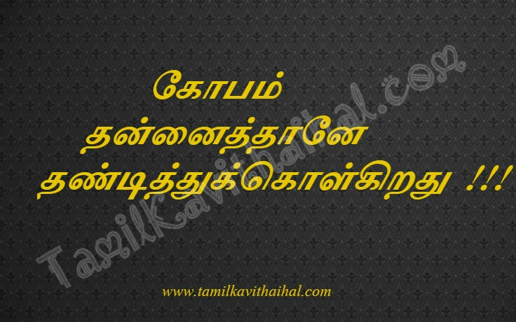 Tamil whatsapp messages valkai life quotes kopam veruppu images download