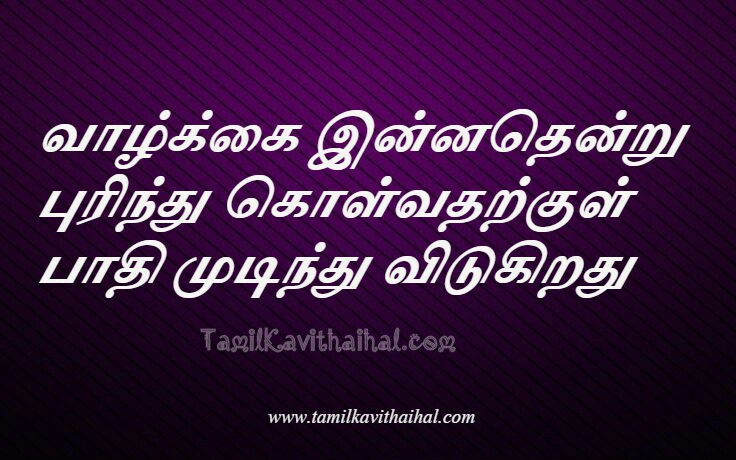 Tamil Whatsapp Messages Valkai Life Quotes Mudivu Images Download