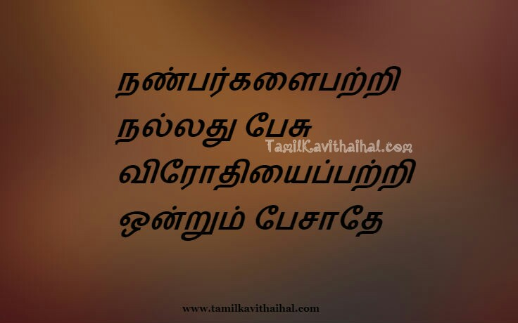 Tamil Whatsapp Messages Valkai Life Quotes Nanban Virothi Ethiri