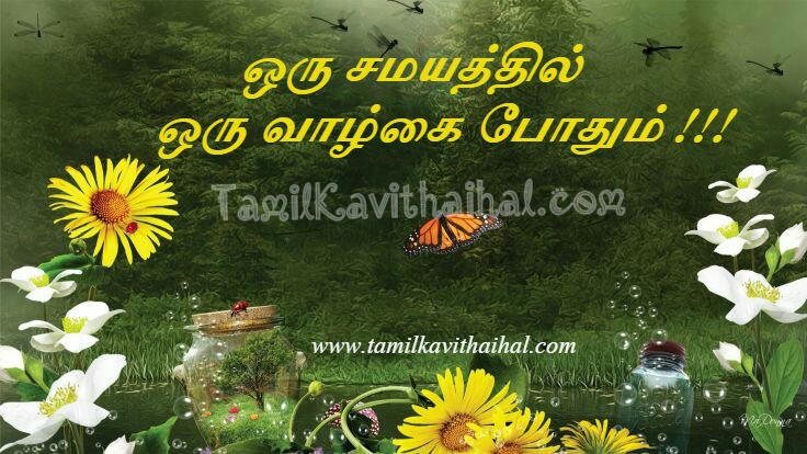 Tamil whatsapp messages valkai life quotes samayam images download