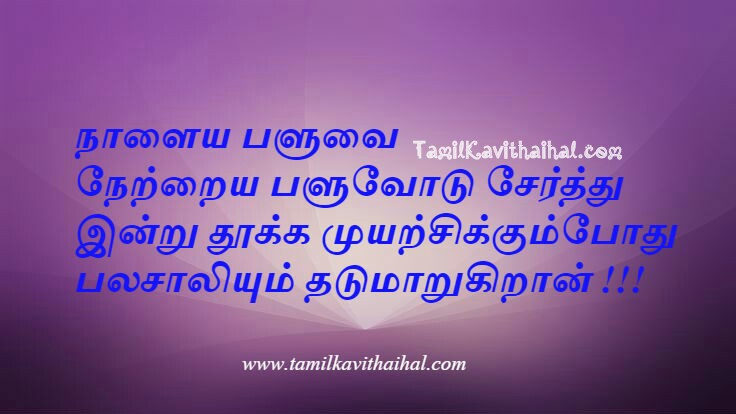 Tamil Whatsapp Messages Valkai Oru Valum Kalai Thukkam Thookam Classy Download Quotes About Life