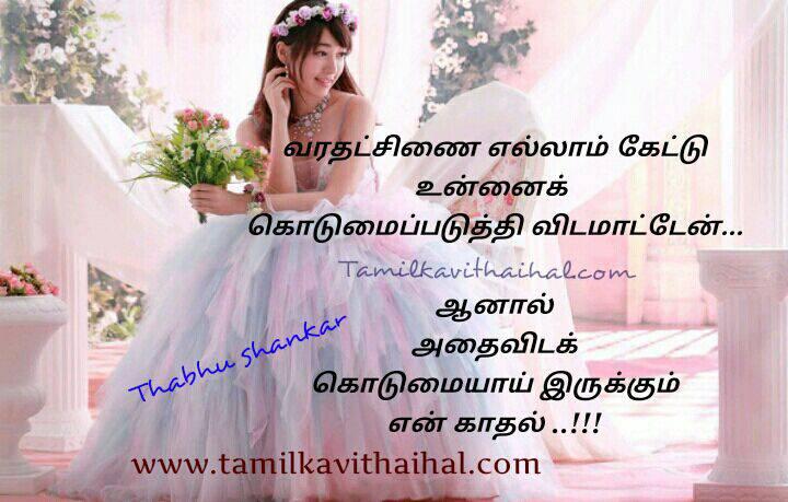 Thabu sankar kadhal kalyanam kavithai varathatchanai kodumai funny cute love proposal poem image