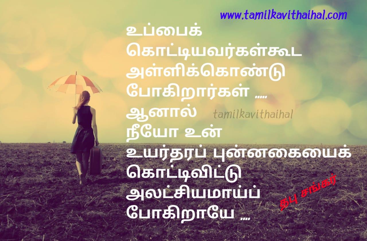 Thabu sankar kadhal kavithaigal about love cutesmile