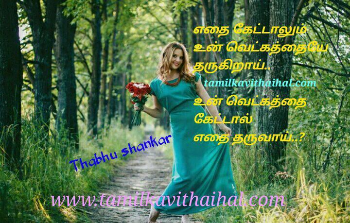 Thabu sankar love kavithai vetkam kadhal love girl beauty image download