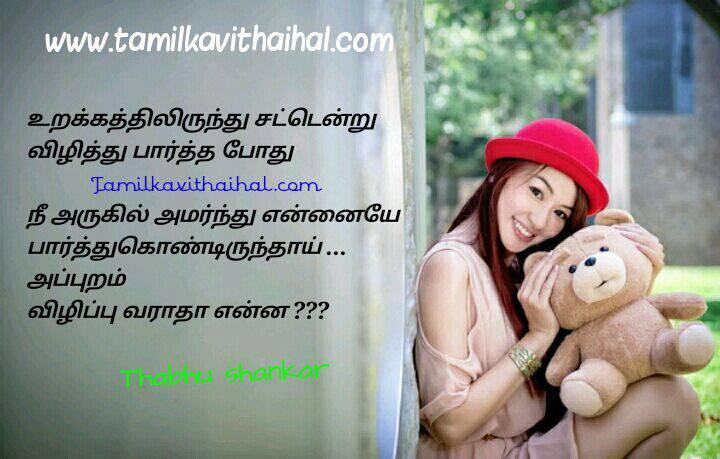 Thabu sankar tamil kadhal kavithai love proposal image download