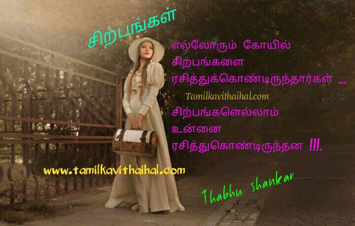Thabu sankar tamil love kavithai beauty girl kadhal rasanai sirpam image