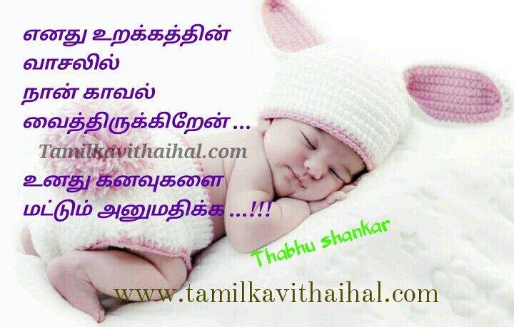 Thabu shankar love feel kavithai urakkam kanavu kadhal girl affection poem images