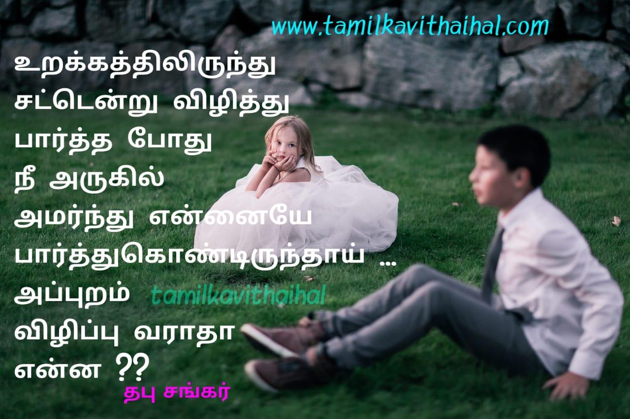 Thabusankar tamil kavithai quotes images lovefeel status