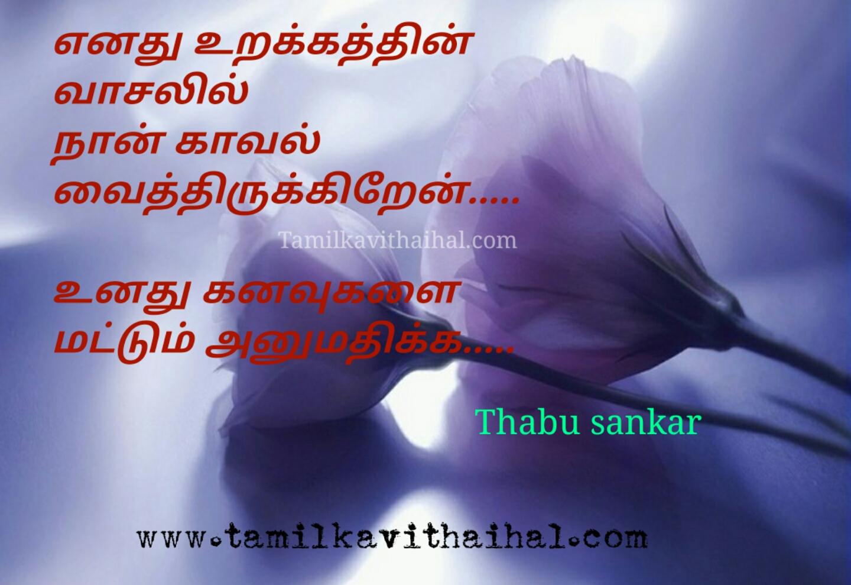 Thapushankar latest kavithai tamil urakkam kanavu dream sleep