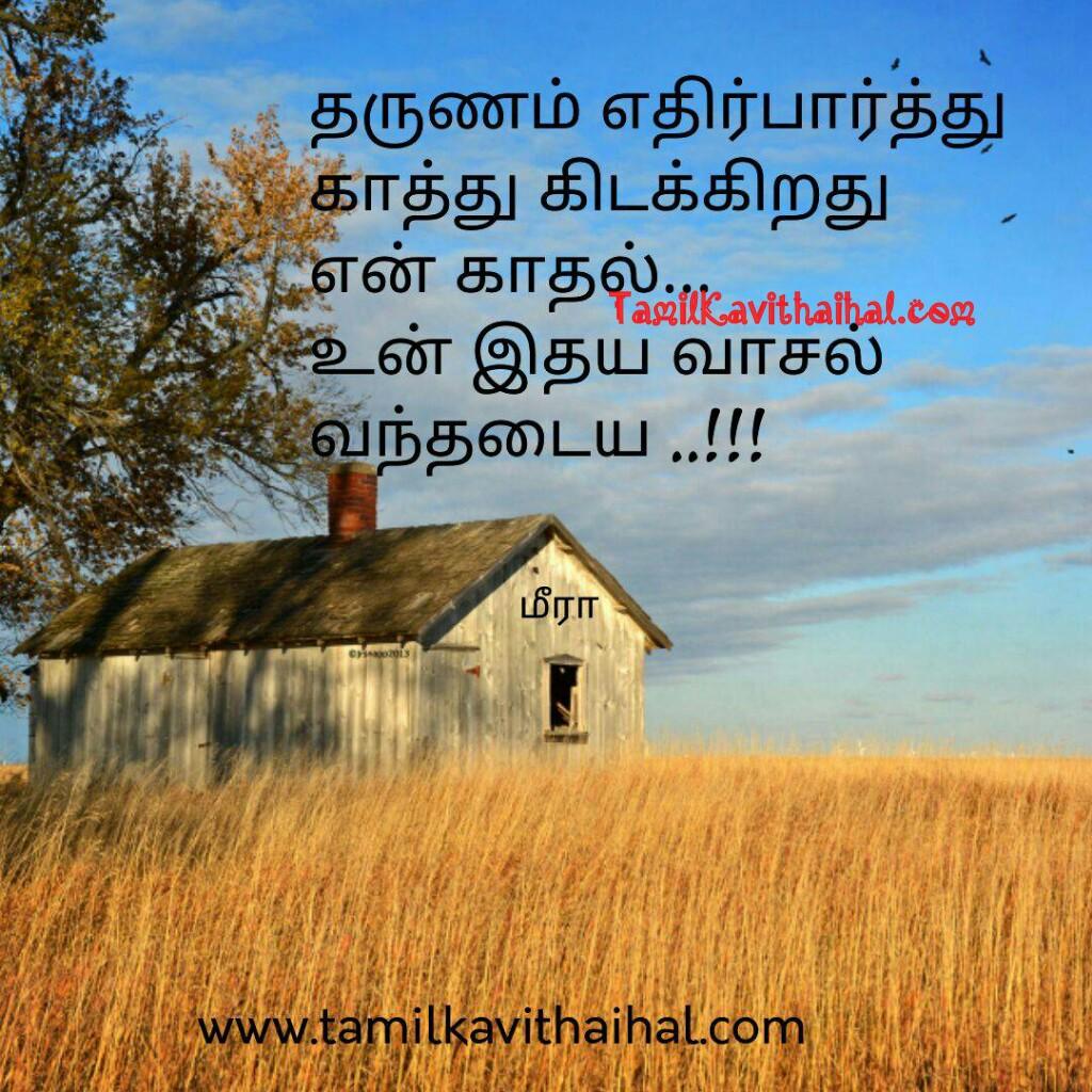 Tharunam ethirpathu kathirukirathu en kadhal un idhaym vasal love proposal kavithai meera whatsapp facebook
