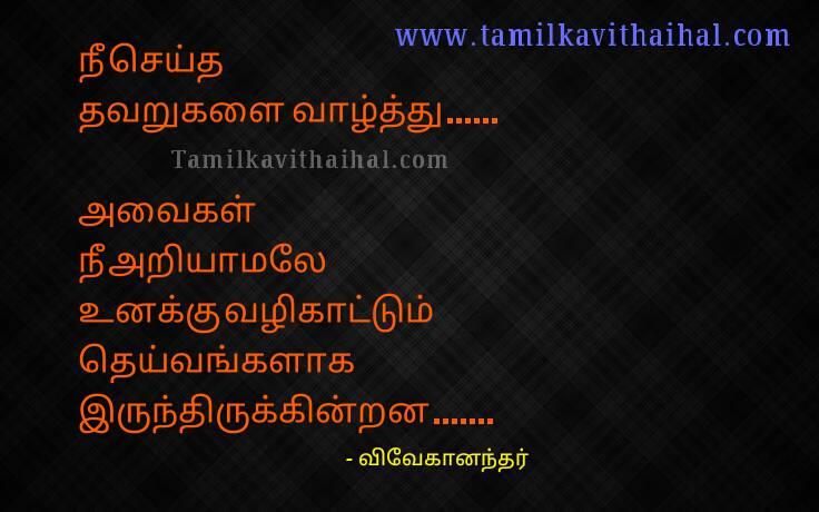 Thavaru valikaati best lines in tamil quotes vivekanandhar