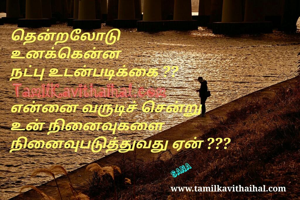 Thendral kaatru natbu ninaivu tamil kadhal kavithai boy heart touching pain sana poem whatsapp images