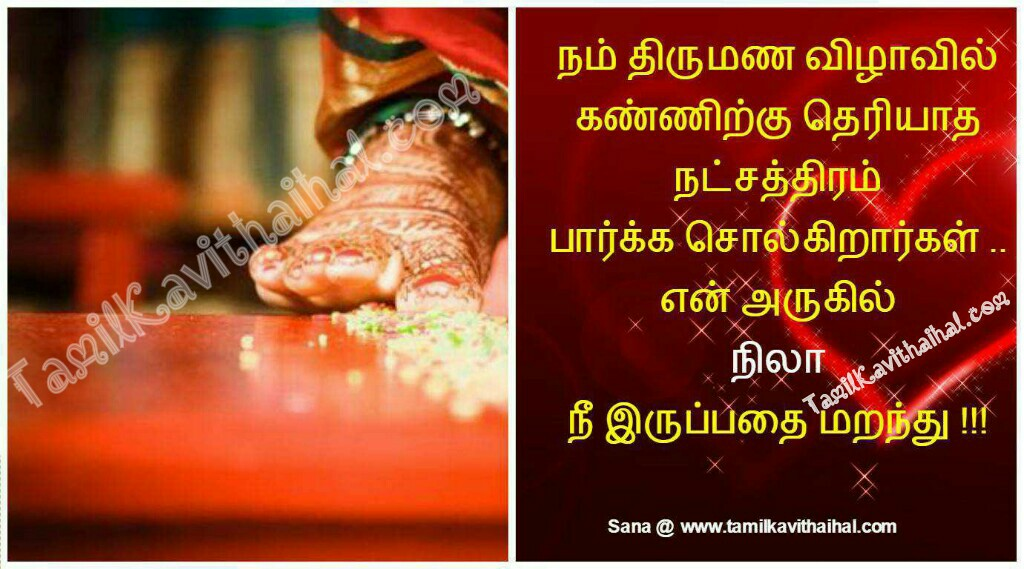 Thirumanam kavithai in tamil kadhal thevathai kalyanam marriage nila star natchathiram mappillai manapen images