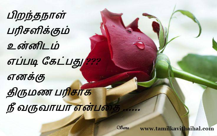 Thirumanam piranthanal parisu nee marriage birthday gift meera wallpaper facebook whatsapp eppo marraige pannika pora