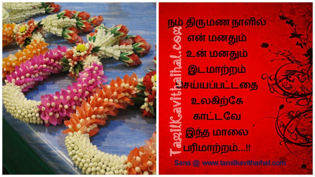 Thirumanam tamil kavithai wedding wishes manam malai mapillai manapen sana images download