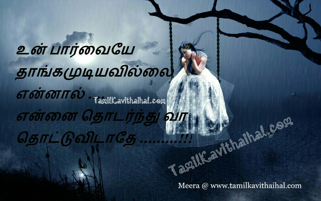 Thodarnthu va thottu vidathe tamil kavithai about love kadhal girl feel meera nila images download