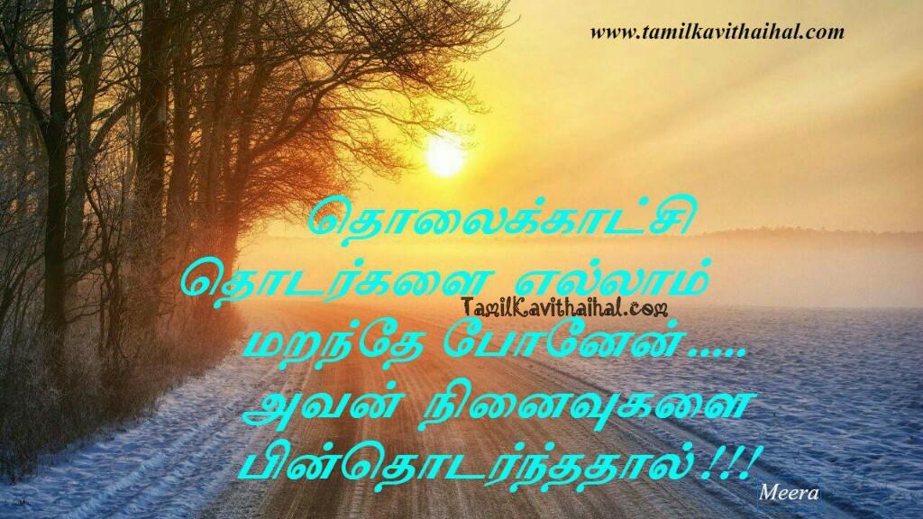 Tholaikatchi Thodar Tv Kavithai Tamil Love Girl Feel About Boy