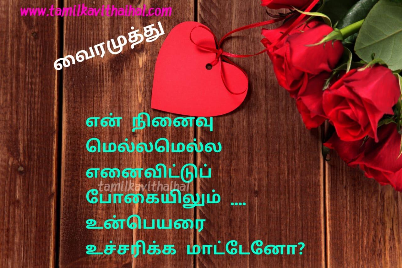 Top 10 vairamuthu kadhal kavithaigal varigal tamil song lyrics