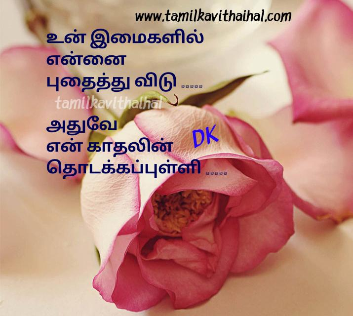 Top love proposal kavithaigal hearttouching lovequotes