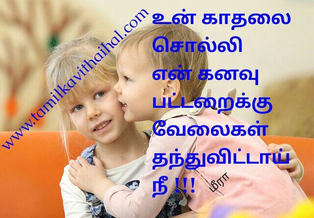Un kadhal solli en kanavu pattarai velai cute love feel for girl meera kadhal kavithai in tamil facebook dp status download