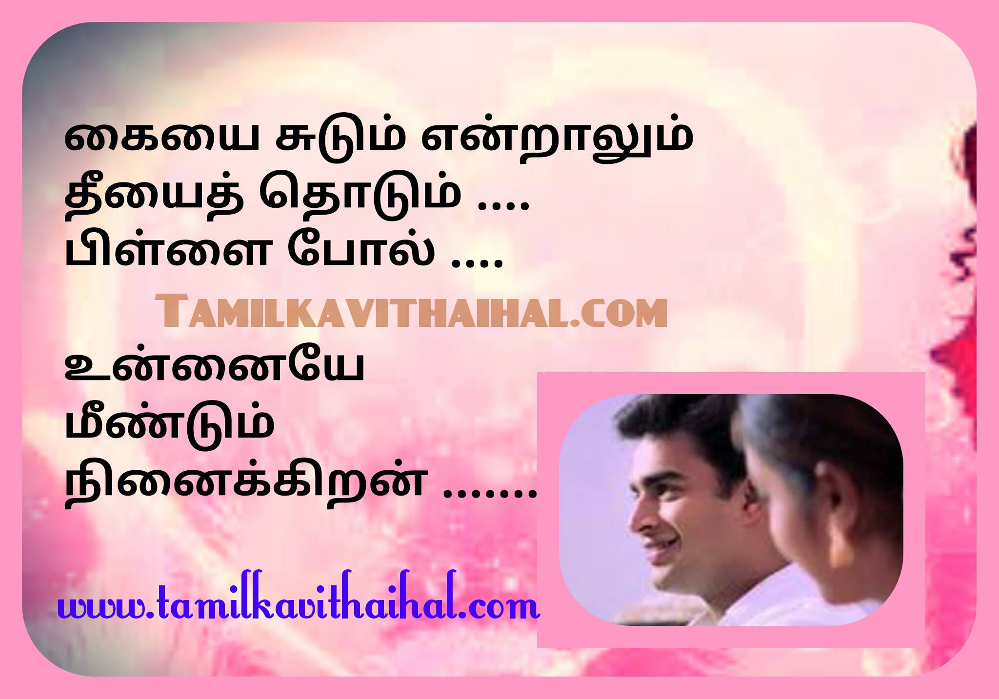 Un peyarai sonnalae madhavan jyothika songs download mp3 images quotes awesome lines poems