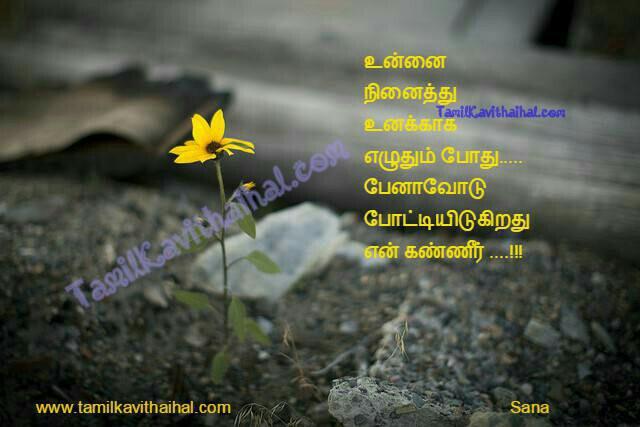 Unnai ninaithu tamil kavithai kanneer pena alugai sogam sad love failure