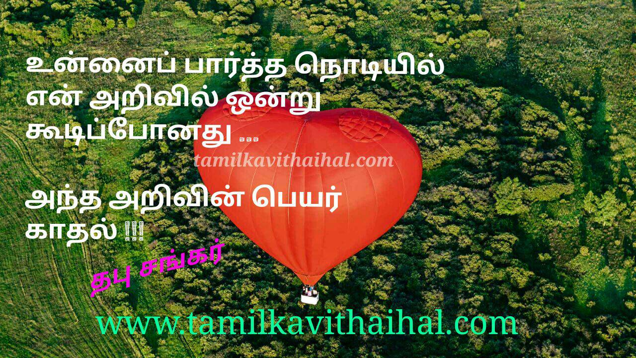 Unnai paartha andha nodi en arivil ondru koodi ponadhu kadhal cute thabu sankar love kavithai image download