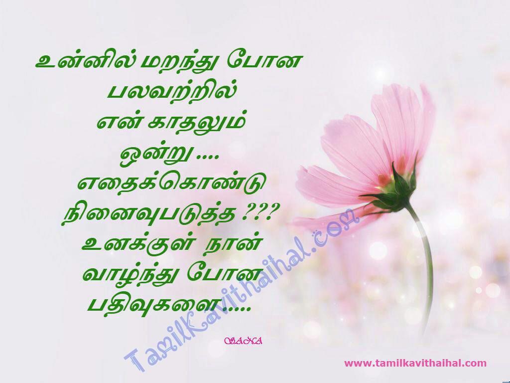 Unnil maranthu ninaivugal ethai kondu pathivugal sana kanneer kavithaihal sad tamil quotes
