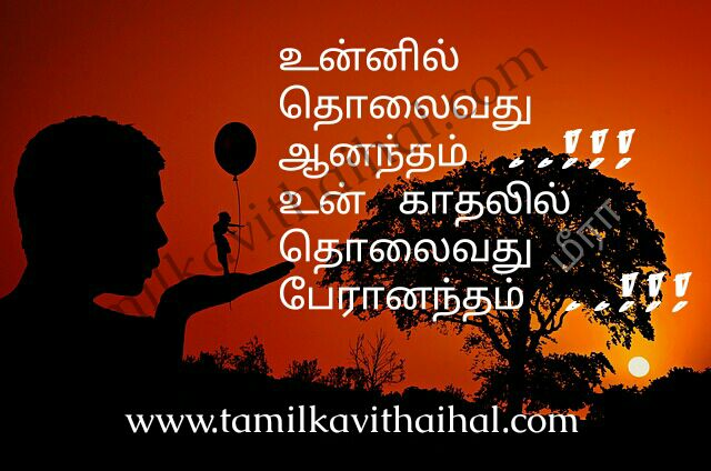 Unnil tholaivadhu aanandham un kadhal peranandham cute and romantic love meera kavithai dp status whatsapp images download