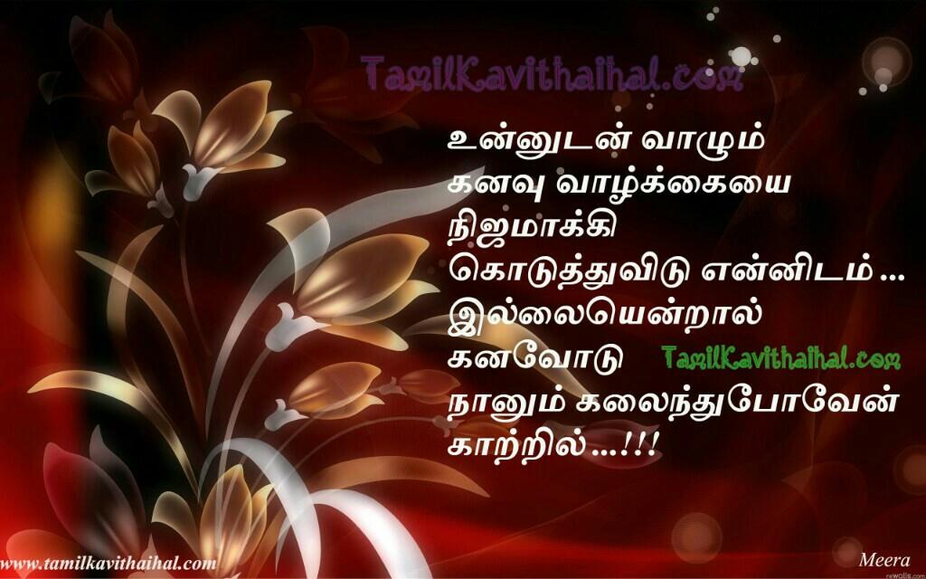 Unnodu valum tamil kadhal kavithai kaatru kalainthu poven meera girl feel images
