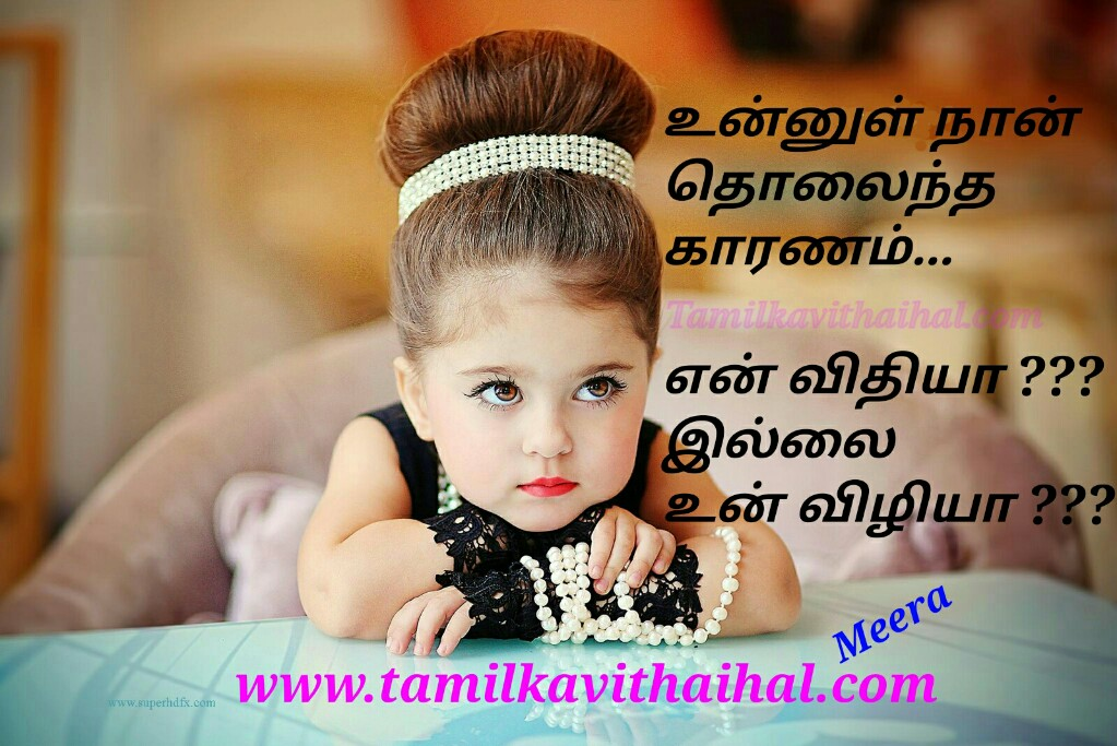 Unnul tholaintha karanam vithi vili kavithai best kanner meera poem whatsapp images download