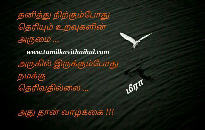 Uravugal valkai quotes in tamil meera